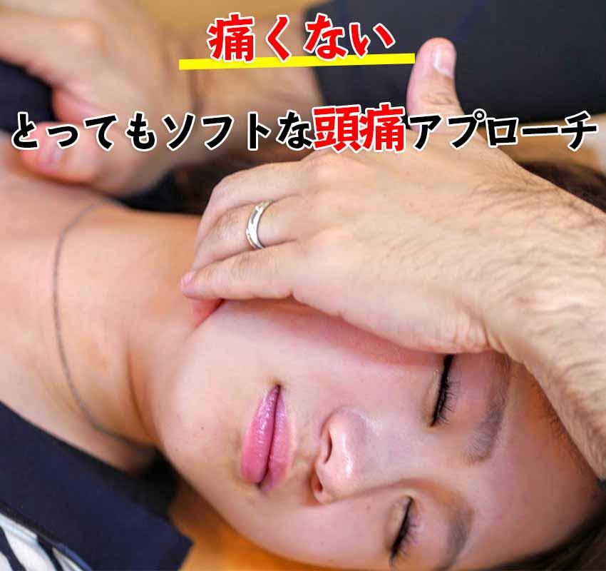 痛くないソフトな頭痛改善アプローチ